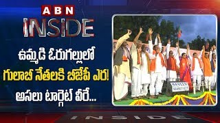 BJP Strategies To Strengthen Party In Warangal District | Inside