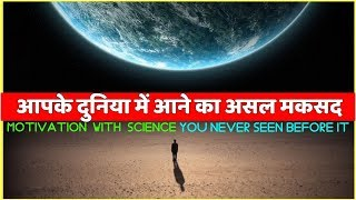 जिंदगी का मकसद || Power of motivation || science video || by SuD Talks life motivation ||