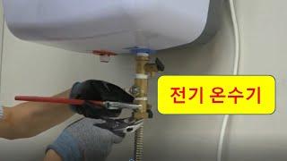 전기온수기 직접 설치하기 2