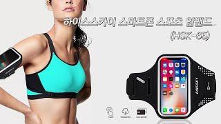 [제품 소개영상] 하이스스카이 스마트폰 암밴드 (HSK…
