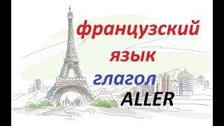 Французский язык. Глагол aller