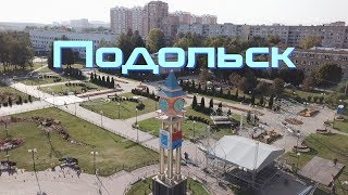 Подольск. День города Подольск 23.09.2018. Что посмотреть в Подольске?