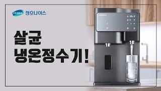 살균 냉온정수기 렌탈 추천 설치가 너무 빨라요~