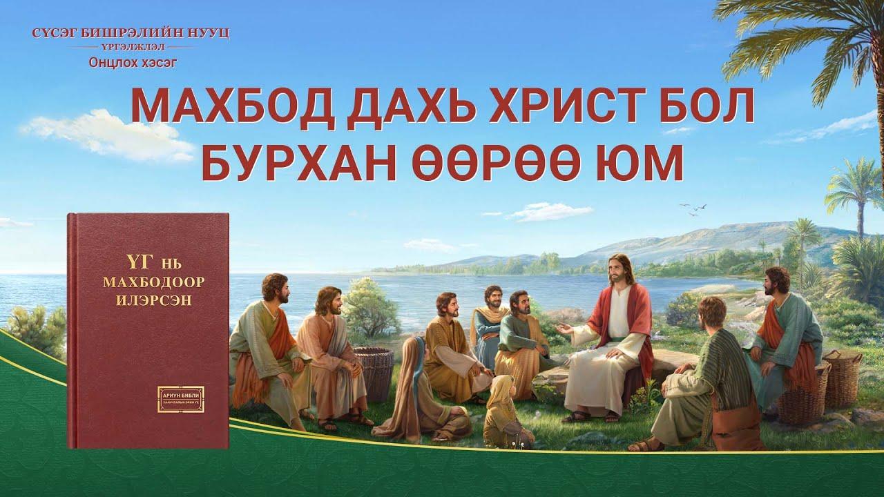 """""""Сүсэг бишрэлийн нууц: Үргэлжлэл"""" хэмээх Христийн чуулганы киноны 6-р хэсэг: Махбод дахь Христ бол  Бурхан Өөрөө юм"""
