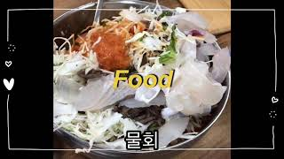 숯불갈비 문어다리 물회 고추바사삭 초코디저트 깐풍기 죠…