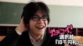 恋愛ゲーム型ドラマ『ガチコイ!』選択肢『旧千円札』 選択肢 ヒロイン...