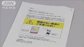 「コロナを予防」は未実証 宣伝表示に注意呼びかけ(20/06/05)