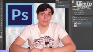 Курсы Photoshop (Фотошоп) уровень 1