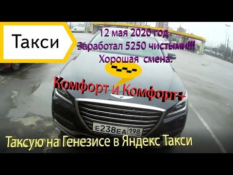 Хороший заработок в яндекс такси 12 мая 2020 года, в Санкт-Петербурге тарифы К и К+.