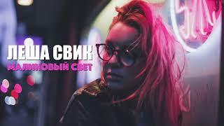 ЛЕША СВИК - МАЛИНОВЫЙ СВЕТ (Премьера Песни 2018, Русские Новинки)