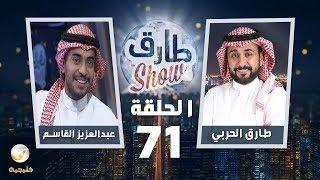 برنامج طارق شو الحلقة 71 - ضيف الحلقة عبدالعزيز القاسم