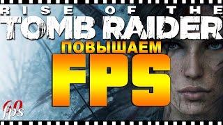 Rise of the Tomb Raider - РЕШЕНИЕ ВСЕХ ПРОБЛЕМ (FAQ-видеогайд)