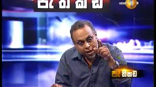 Pathikada, Sirasa Tv with Bandula Jayasekara 9th April 2019 Dr. Lalithasiri Gunaruwan Thumbnail