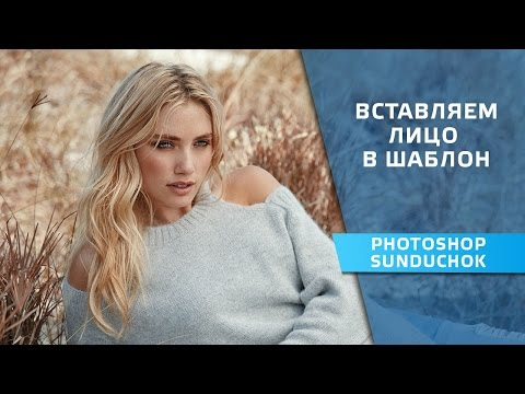 Как вставить лицо в шаблон в фотошопе | Вставляем лицо в шаблон и редактируем