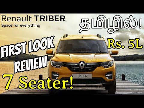 [தமிழில்]😍Cheap🔥 Renault Triber 7 seater MPV Review 🔥First look interior details in Tamil