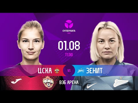 🇷🇺 Zenit St Petersburg Women's team will play its first ever match today. They will make their debut in the women's league against previous champions CSKA Moscow. It will be live streamed on YouTube