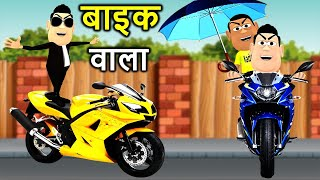BIKE WALA | बाइक वाला | Funny Comedy Video | Motorcycle Pe Chata | Hindi Comedy | Kaddu Joke | Jokes