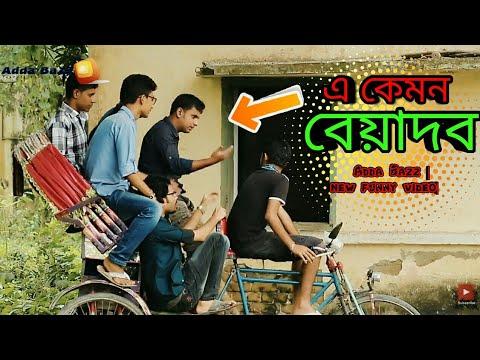 এ কেমন বেয়াদব | (e kemon beyadob) |bangla funny video by adda bazz