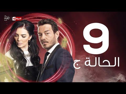 El Hala G Series / Episode 9 - مسلسل الحالة ج - الحلقة التاسعة - بطولة أحمد زاهر وحورية فرغلى