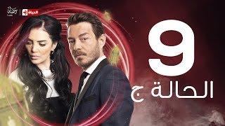 مسلسل الحالة ج - الحلقة التاسعة - حورية فرغلي وأحمد زاهر | El Hala G Series - Ep 09