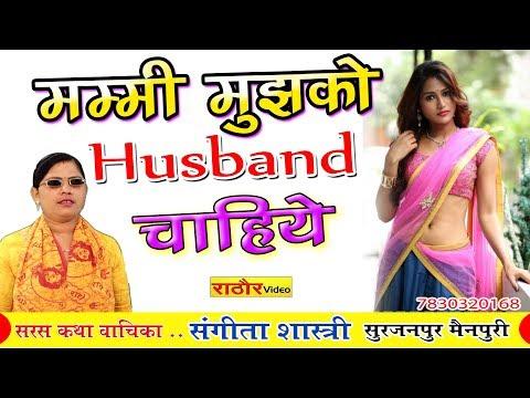 मम्मी जी मुझको हसबेंड चहिऐ || Mummy Ji Mujhko Husband Chahiya