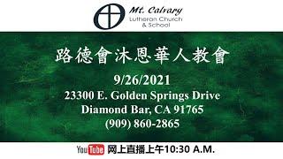 Publication Date: 2021-09-27 | Video Title: 路德會沐恩華人教會 2021-09-26 主日敬拜