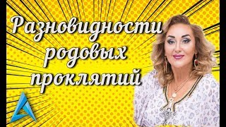 Разновидности родовых проклятий / Арина Ласка #аринапомоги
