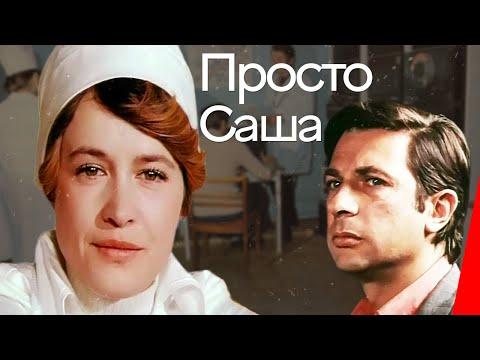 Просто Саша (1976) фильм