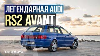 Легендарная Audi RS2 Avant!  Первая RS-модель от Audi!