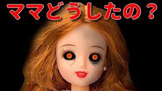 リカちゃん【怖い話】ママどうしたの?ママの様子がいつもと違う!?ミキちゃんマキちゃんどうなっちゃうの!?Milky Kids Toy