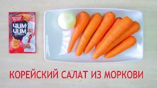 Видеорецепт корейской моркови с соусом Чим Чим