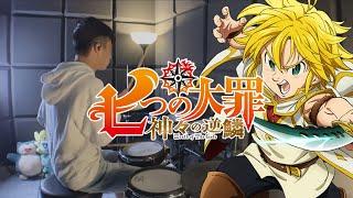 七つの大罪 神々の逆鱗 OP フル - UVERworld【ROB THE FRONTIER】(Nanatsu no Taizai S3 OP FULL) - Drum Cover/を叩いてみた
