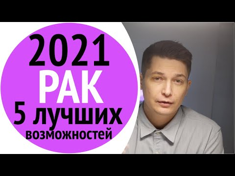 РАК 2021 гороскоп. 5 лучших возможностей.  Душевный гороскоп Павел Чудинов