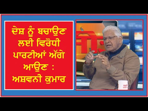 Opposition Parties should come forward to save the Country- Ashwani Kumar Ex-law Minister Of India.