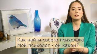 психолог Стася Зубкова - КАК НАЙТИ СВОЕГО ПСИХОЛОГА? #11