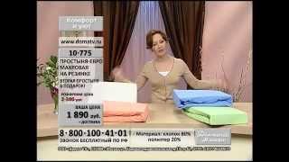 Махровая простыня на резинке. Домашний текстиль для укрывания. domatv.ru(Идея, в которой заключены красота и практический смысл - махровая простыня на резинке не просто идеально..., 2012-03-19T12:11:47.000Z)