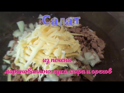 Салат из печени , маринованного лука ,сыра и орехов