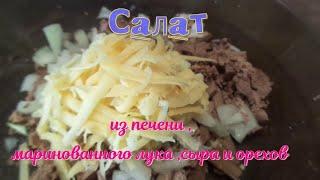 Салат из печени , маринованного лука ,сыра и орехов  специально для Балкумис Тулековой