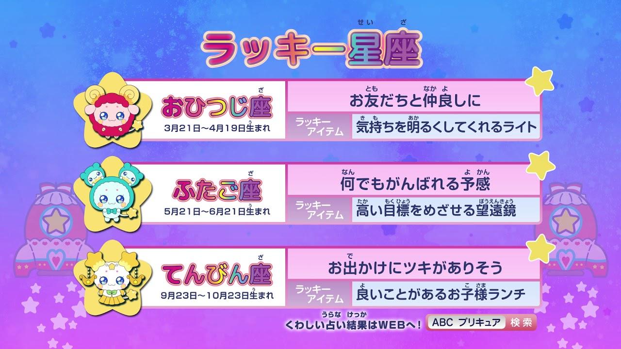 スター☆トゥインクル星座占い#1(2019/02/03~2019/02/9) - YouTube