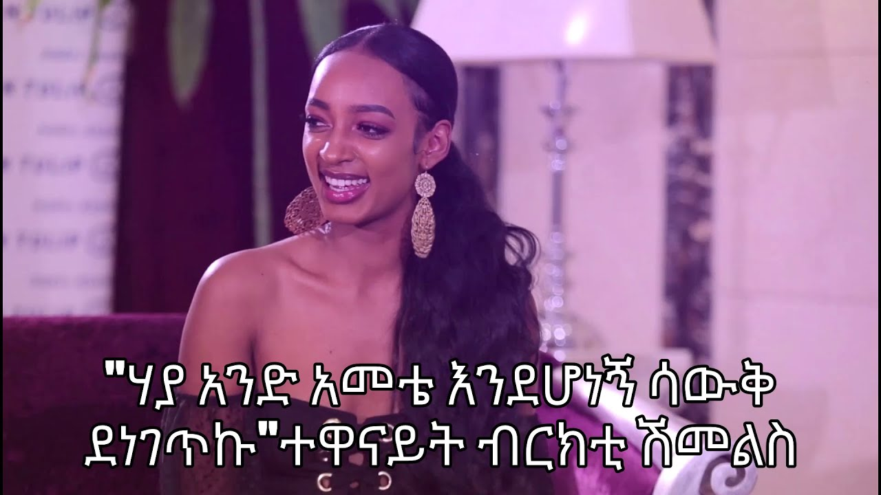 Ethio Talk Shows