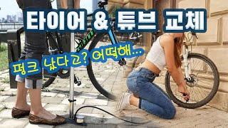 자전거 타이어 & 튜브 직접 교체하기/갑자기 펑…