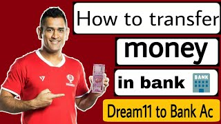 DREAM 11 SE PAISE KAISE TRANSFER KARE!! HOW TO TRANSFER MONEY DREAM11 TO Bank account.