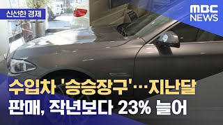 [신선한 경제] 수입차 '승승장구'…지난달 판매, 작년…