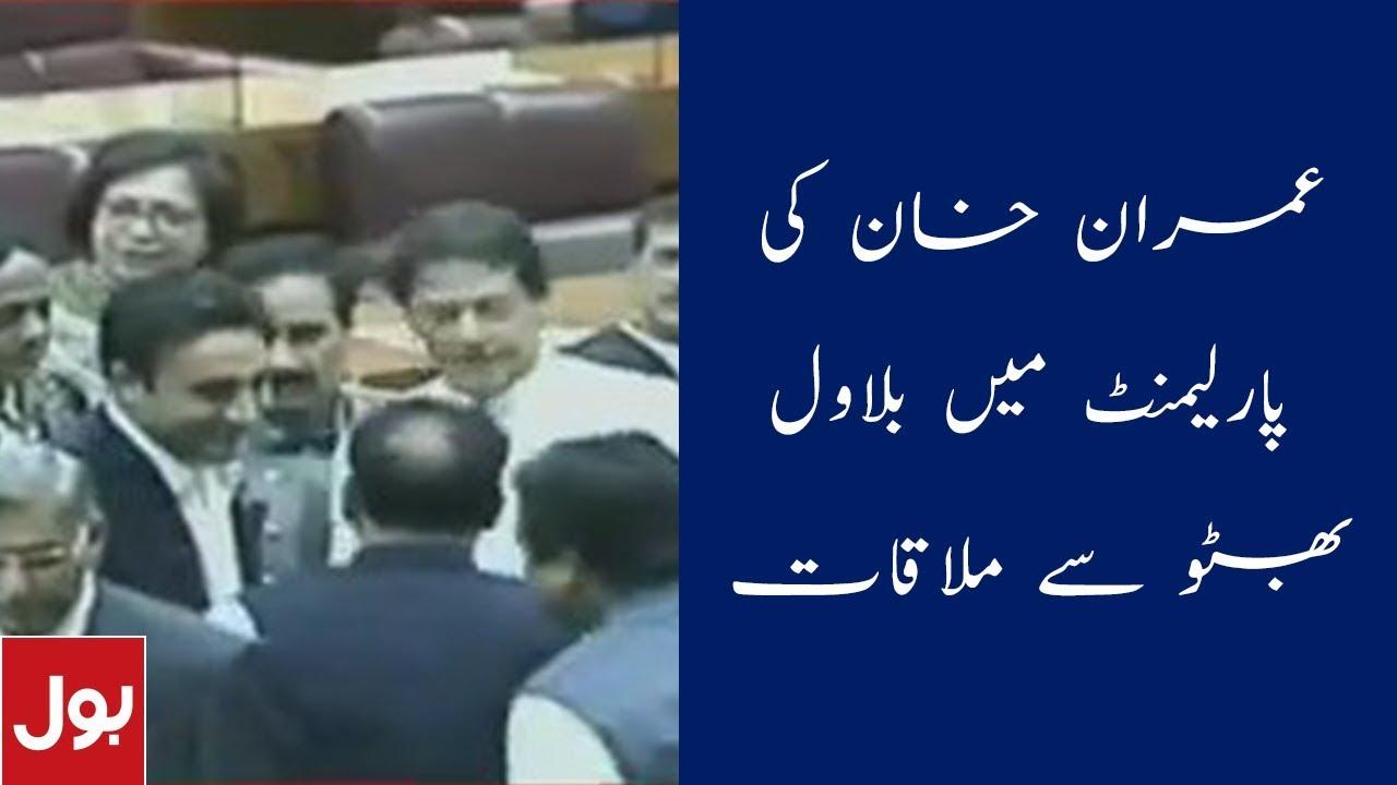 Imran Khan meet Bilawal Bhutto in Parliament | 13th August 2018 | BOL News