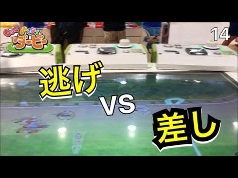 【メダルゲーム】#14 逃げvs差し【みんダビ】