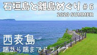 [ 石垣島と離島巡り 第2弾 ] #6 西表島ドライブ編です♪ ~  県道215号線の終点 白浜まで ~