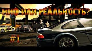 NfS: Most Wanted 2005 - Победа над Рейзором в начале