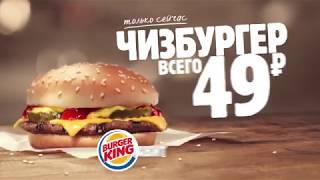 Чизбургер за 49 рублей в Бургер Кинг!!