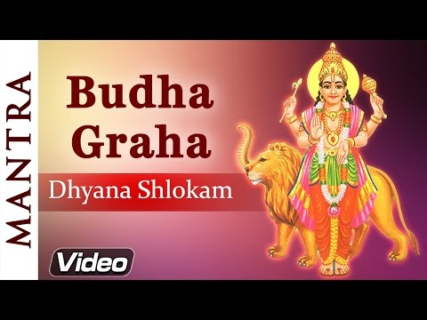 Budha Graha Dhyana Shlokam   Budha Graha Mantra    Lord Budha Dev Slokam   Popular Slokas