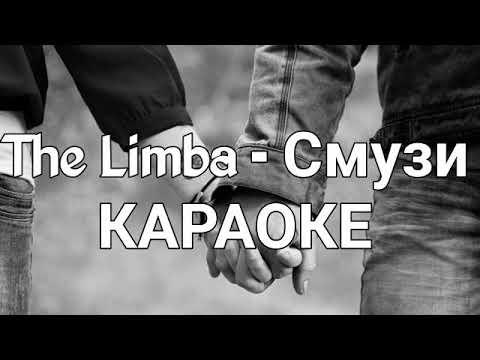 The Limba - Смузи (Караоке, Минус) (Премьера 2019)